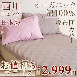 敷き布団カバー シングル 布団カバー 綿100% 日本製 西川 シングル