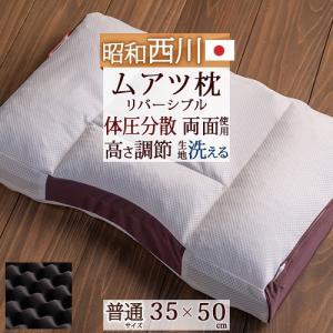 枕 まくら 西川 ムアツまくら(BASIC)約35×50cm  MP5000 日本製 送料無料|futontown