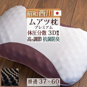 ◆商品名:枕 まくら ムアツまくら PREMIUM 大人サイズ 日本製 ◆商品お問合せ番号:4612...