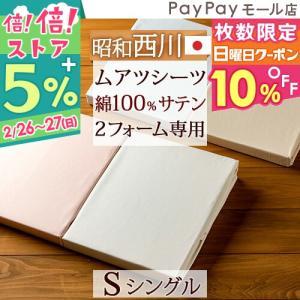 ポイント10倍 ムアツシーツ シングル 西川  ムアツシーツ/MS5050(サテン)/S 日本製