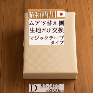 西川 ムアツ布団専用/ダブル 厚さ80mm用/日本製/ムアツ...