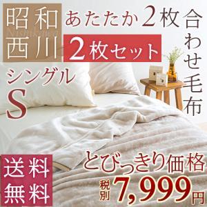 2枚まとめ買いでしかも送料無料 西川 毛布 シングル ブランケット かる〜い2枚合わせ 昭和西川 軽い毛布シングル|futontown