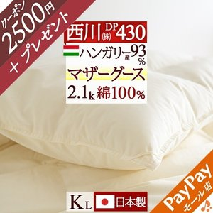 ◆商品名:羽毛布団 キングサイズ マザーグース 西川 掛け布団 ◆商品お問合せ番号:46218 ◆メ...