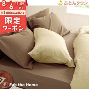 1/16再入荷☆FabtheHomeダブルガーゼ〜 枕カバー 50×70cm ピロケース 枕カバー 枕(大人サイズ)|futontown