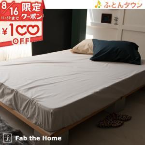 Fab the Home〜ソリッド〜ベッドシーツ クイーン ボックスシーツ クイーン 200cm用 綿100% futontown