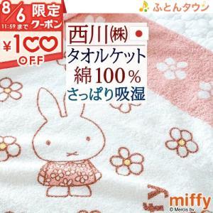 タオルケット スヌーピー 西川 2017年新商品 日本製 綿100%   西川リビング シングル タオルケット 送料無料|futontown