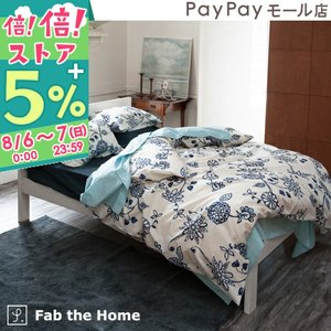 Fab the Home〜Asia エイジア〜-掛け布団カバー シングル 掛けカバー 綿100% 布...