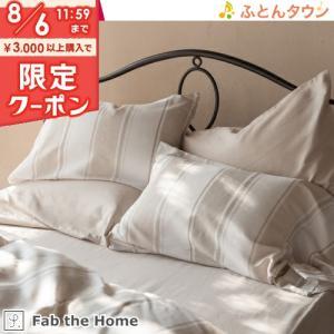 Fab the Home〜Chic stripe シックストライプ〜枕カバー 50×70cm ピロケース 枕カバー 綿100% 枕大人サイズ 封筒式 futontown