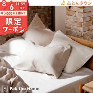 Fab the Home〜Honeycomb ハニカム〜枕カバー 43×63cm ピロケース ワッフ...