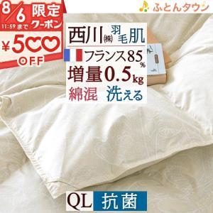 ◆商品名:肌掛け布団 クイーン 羽毛布団 掛け布団 夏用 日本製 ◆商品お問合せ番号:46453 ◆...
