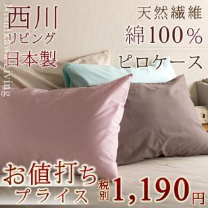 2017年新商品 枕カバー 西川 ピロケース45×85cm 日本製 43×63cm用 大人サイズ 無地|futontown