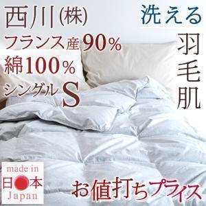 ◆商品名:肌掛け布団 シングル 羽毛 掛け布団 夏 肌布団 綿100% 洗える ◆商品お問合せ番号:...