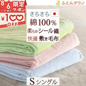 敷き毛布 シングル 日本製 山甚 敷きパッド シール織り ウォッシャブル 丸洗いOK|futontown