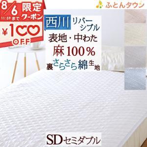 ◆商品名:敷きパッド セミダブル 西川 夏 涼感 冷感 ひんやり涼しい!麻100% 西川リビング  ...