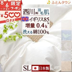 ◆商品名:肌掛け布団 シングル 西川 羽毛 掛け布団 西川リビング フランス産ダウン85% 夏 肌布...