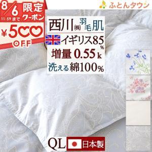 ◆商品名:肌掛け布団 クイーン 羽毛布団 夏 西川 洗える 肌布団 側生地綿100% ◆商品お問合せ...