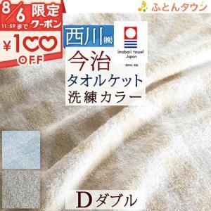 タオルケットダブル 東京西川 今治タオルケット 日本製 綿100% 夏 西川産業 ダブルサイズ|futontown