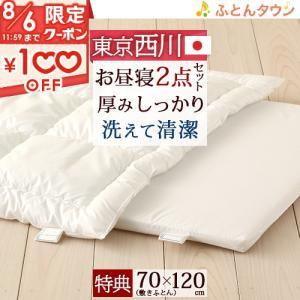 [プレゼント付き]お昼寝布団セット 日本製 東京西川  保育...