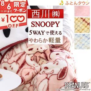 ◆商品名:ベビー用毛布 西川  ひざかけ ブランケット ポンチョ おくるみ クッション スヌーピー ...