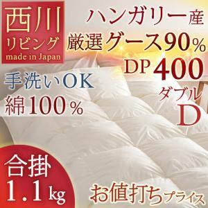 羽毛布団 ダブル 合掛け布団 西川 洗える ハンガリー産グースダウン90% 日本製 西川リビング ダブル futontown