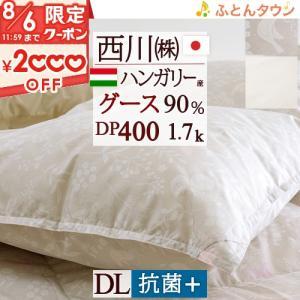 ◆商品名:羽毛布団 ダブル 西川 掛け布団 グースダウン90% 増量1.9kg ダブル ◆商品お問合...