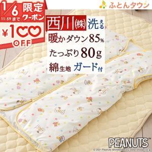 西川 スリーパー 子供用キッズかいまき ジュニア羽毛ダウンスリーパー ベビー赤ちゃんにも ジュニア 送料無料|futontown