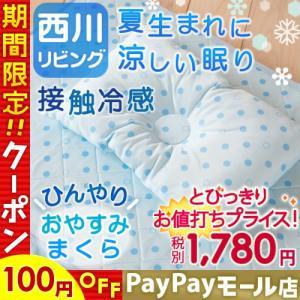 ◆商品名:西川 ベビー枕 赤ちゃんの夏の眠りを快適に!西川リビング 洗える ひんやり(6ヶ月〜) ◆...