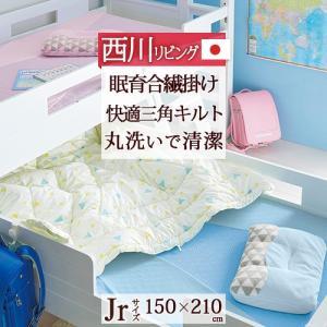 ◆商品名:西川リビング 合繊掛け布団 SuuGoo ジュニア シングルサイズ 日本製  ◆商品お問合...