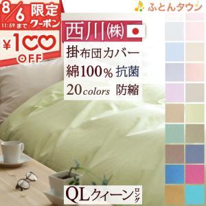 ◆商品名:布団カバークイーン掛け布団カバー 西川 綿100% Calari Club日本製 ◆商品お...