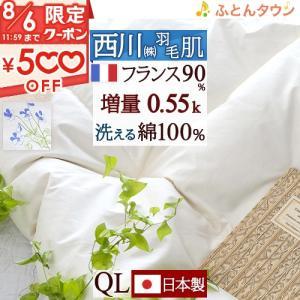 ◆商品名:肌掛け布団 クィーン 羽毛布団 夏用 洗える 西川 肌布団 日本製 ◆商品お問合せ番号:4...
