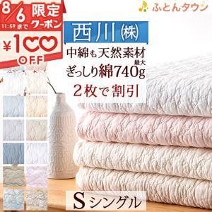 ◆商品名:敷きパッド シングル 西川  ひんやり 綿100% 天然素材 コットンが大人気マット  丸...