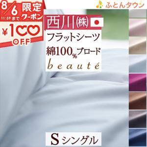 フラットシーツ シングル 綿100% 西川産業 東京西川 日本製 布団カバー 敷きカバー 敷き布団カバー シングルサイズの写真