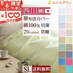 ◆商品名:布団カバー シングル 掛けカバー 綿100% 西川 羽毛布団対応 日本製 ◆商品お問合せ番...