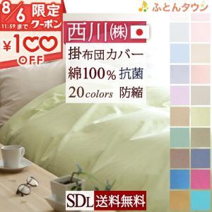 ◆商品名:セミダブル 掛け布団カバー 綿100% 西川 羽毛布団対応 日本製 ◆商品お問合せ番号:4...