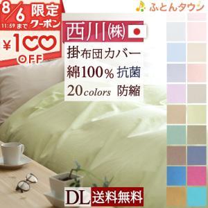 ◆商品名:ダブル 掛け布団カバー 西川 綿100% 羽毛布団対応 カラリクラブ 日本製 ◆商品お問合...