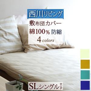 ◆商品名:敷布団カバー シングル 西川 敷き布団カバー 全開ファスナーCalari Club(カラリ...