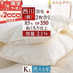 ◆商品名:羽毛布団 キング 2枚合わせ 西川 ホワイトダウン85% オールシーズン ◆商品お問合せ番...