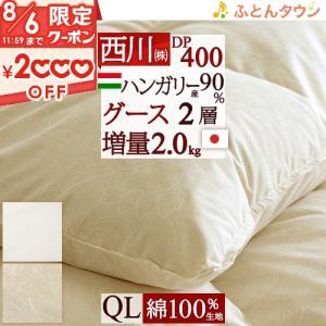 ◆商品名:羽毛布団 クィーン 西川  掛け布団  グースダウン90% 2.0kg クィーン ◆商品お...