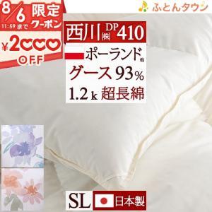 ◆商品名:羽毛布団 シングル 西川 掛け布団 西川 グースダウン93% 増量1.3kg 寝具 ◆商品...