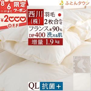 ◆商品名:羽毛布団 クイーン 1年中 掛け布団 2枚合わせ ダウン93% 西川 洗える ◆商品お問合...