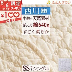 ◆商品名:敷きパッド セミシングル 西川  ひんやり 綿100% 天然素材 コットンが大人気マット ...