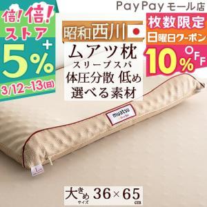 ◆商品名:枕 まくら 西川 ムアツまくら スリープスパ ロータイプ Sp-2 日本製 ◆商品お問合せ...