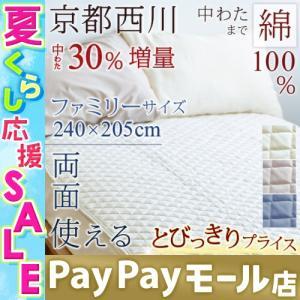 ◆商品名:敷きパッド ファミリーサイズ 240×205cm 夏 タオル 綿100% 敷きパッド 敷パ...