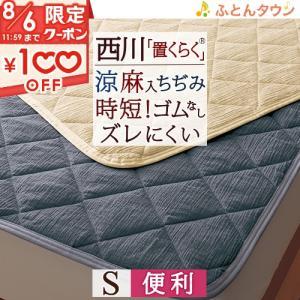 商品名:西川 敷きパッド シングル 夏用敷きパッド 麻混敷きパット ◆メーカー:西川リビング  ◆商...