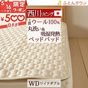 ベッドパッド ワイドダブル 西川 日本製 洗える ウォッシャブル 羊毛 ウール|futontown