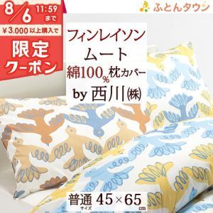 全品P5倍★西川産業 枕カバー 45×65cm  東京西川 綿ブロード  綿100%  北欧ブランド...