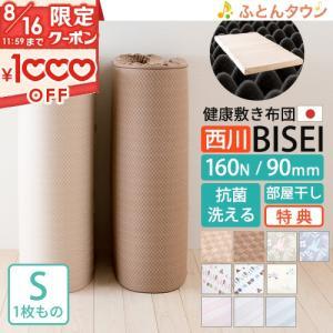◆商品名:健康敷布団 BISEIシングル 厚さ90ミリ160N 西川 97×200cmでロング!西川...