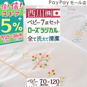 ◆商品名:ベビー布団 洗える 西川 日本製 ベビー布団セット 7点 京都西川 赤ちゃん ◆商品お問合...