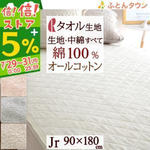 敷きパッド ジュニアサイズ ロマンス小杉 夏 子供用 日本製 綿100% タオル地 パイル地 汗をしっかり吸収 ウォッシャブル 丸洗いOK ベッドパッド futontown