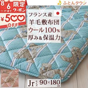 敷き布団 ジュニア 日本製 羊毛 ウール 敷きふとん 敷布団 ラインベア キッズ futontown